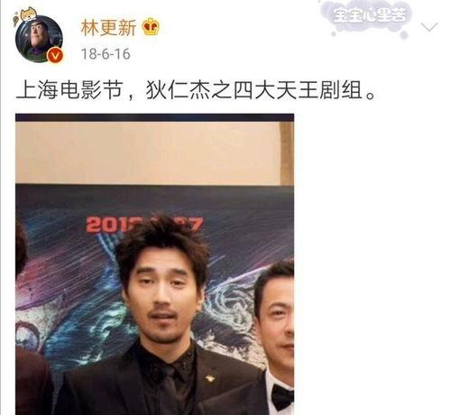 赵又廷探班林更新太丑了林更新吐槽,网友高圆圆不配上镜头