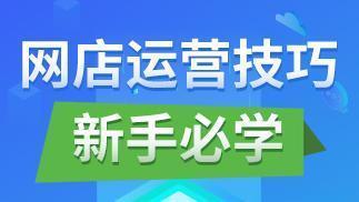 淘宝新店如何推广(淘宝店铺如何推广?)