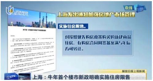 上海楼市新政,刚需的福利来了