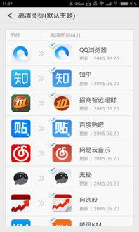 QQ桌面 主题壁纸桌面美化高清图标 下载 QQ桌面 主题壁纸桌面美化高清图标 手机软件下载安卓版5.4.0