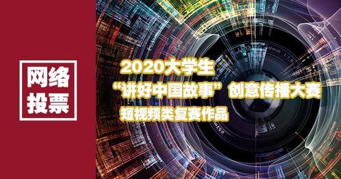 青岛市2020大学生演讲比赛