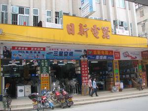 农村开店(在农村。开个什么店好。投入不要太多。要有市场的。)