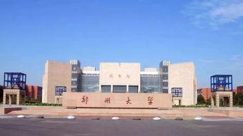 2018郑州大学招生有哪些专业 专升本