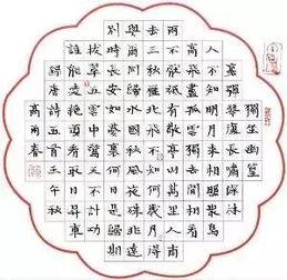 硬笔书法结构十四口诀(书法必练60字)_1876人推荐