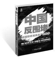 《中国反围堵》萧三匝何伊凡白益民/著中国机械工业出版社