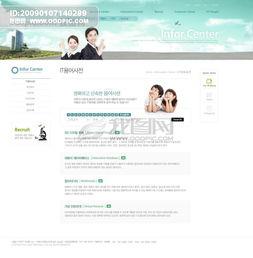 绿色系列韩国网站模板 个人网站模板...图片设计素材 高清PSD下载 1.97MB 小潴分享 网页设计模板大全