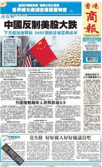 当日《香港商报》头版