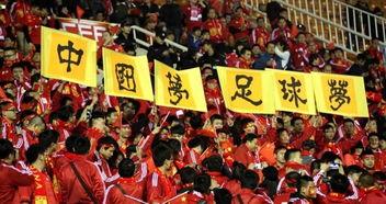 中国足球东部都有哪些球队有