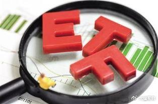 50ETF平台(etf是什么)  股票配资平台  第2张