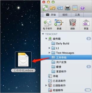 如何将Outlook for Mac中的邮件导入Foxmail for Mac