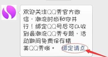 QQ秀怎么弄自定义图片
