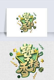 艺术香字图片素材 艺术香字图片素材下载 艺术香字背景素材 艺术香字模板下载 我图网