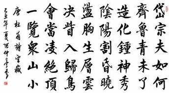 杜甫《望岳》的名句