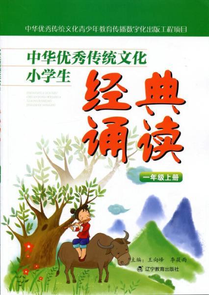 小学数学渗透中华优秀传统文化