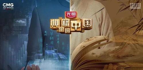 """提供认识中华文明博大精深的平台,也照应典籍中的当代价值顾名思义,《典籍里的中国》依托典籍来讲中国故事,聚焦《尚书》《论语》《孙子兵法》《楚辞》《史记》等享誉中外、流传千古的典籍,展现其中蕴含的中国智慧、中国精神和中国价值。"""""""