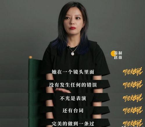 杨紫演技大获全胜赵薇没有任何错误,导演演得我们满脸泪水