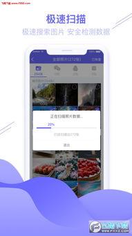 图片恢复助手手机版 手机图片恢复助手app1.1.37 安卓版下载 飞翔下载
