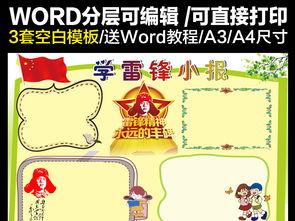word学雷锋空白模板电子小报合集图片 word doc设计图下载 电子大全 编号 16278125