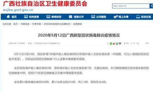 9月12日,广西新增1例境外输入确诊病例和3例境外输入无症状感染者