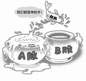 a股b股的区别(a股与b股的区别)