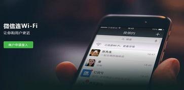 微信公众平台新增 微信连Wi Fi 功能