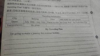 第一次去北京作文初中