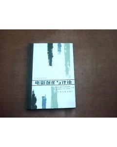 介绍电影知识的书