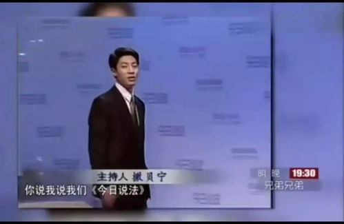 流量时代的央视boys康辉朱广权撒贝宁