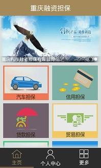 重庆抵押(求重庆房屋抵押贷款一)