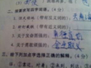 """利用百度汉语app查找""""保护""""的近义词"""