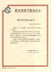 本科文凭快速取得,本科教育和专科教育插图(1)