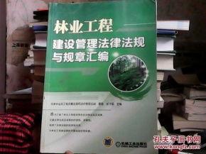 关于林业建设的法律法规