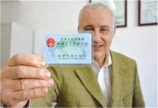 外国专家来华工作许可和外国人入境就业许可将整合为外国人来华工作许可,外国人来华工作由原申办外国专家证、外国人就业证改为统一申办外国人工作许可证.