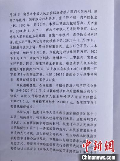 江西高院向赔偿请求人张玉环送达的国家赔偿决定书.