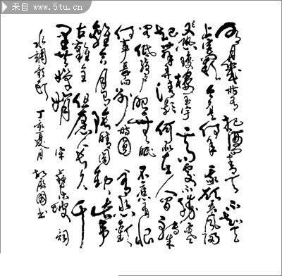 苏轼形容书法的诗句
