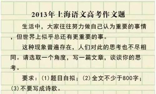 上海1997高考作文