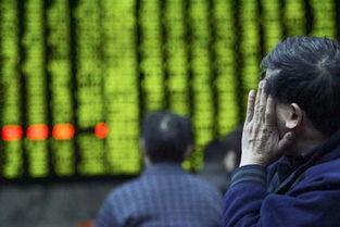 股市低迷,股民情绪低落资料图片