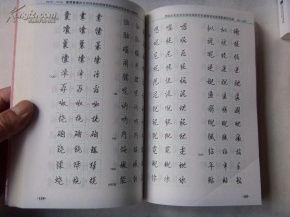 顾仲安钢笔行书字帖(谁推荐一本比较好的钢)