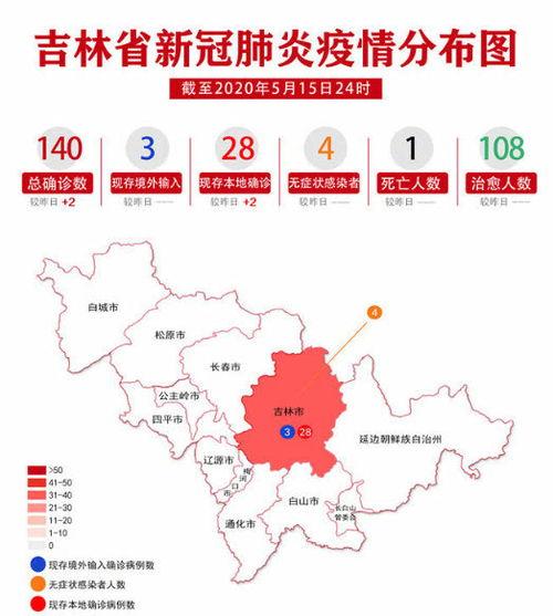 31省区市新增8例:其中境外输入6例本土病例2例5月15日0-24时,全省无新增境外输入确诊病例.