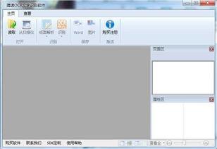 把图片或照片上的文字转化为word文档