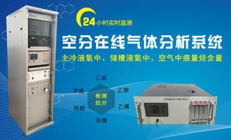 389*640图片:空分液氧总烃乙炔气相色谱仪的应用