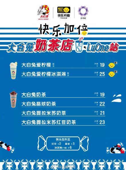 大白兔奶茶店的品种和价格