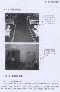 (珠宝厂)——员工安全管理规章制度