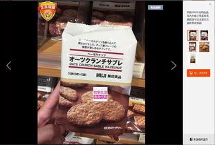 无印良品饼干检测出致癌物,内地也在卖 不少东莞人有吃过...
