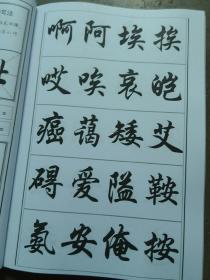 行楷毛笔书法字帖(毛笔行书字帖哪有好的?)
