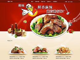绝味鸭脖广告(我发现不管在哪总能看到绝味鸭脖的招牌,绝味到底有多火啊?)