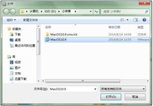 1 在虚拟机上安装Mac OS