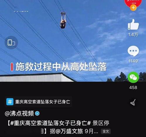 9月20日,#重庆高空索道坠落女子已身亡#冲上微博热搜,据悉,事发地重庆奥陶纪景区已停运全