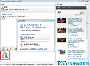 windows10专业版镜像安装图文教程图六-win10专业版iso win10镜像安...