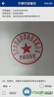 深圳印章app下载 深圳印章手机软件下载v2.05 安卓版